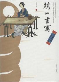 东华大学出版社 绣的书写:中国刺绣的艺术与文化