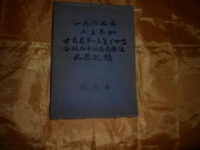 一九六五年二月参加甘肃省第一届贫下中农会议和平饭店医疗组病历记录