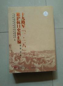 """十九路军""""一二八""""淞沪抗日史料汇编 第一辑 第一册"""