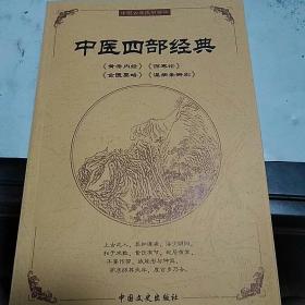 中国古典文化精华:中医四部经典