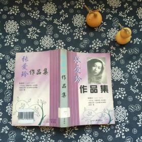 张爱玲作品集
