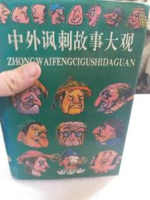 硬精装本《中外讽刺故事大观》一册