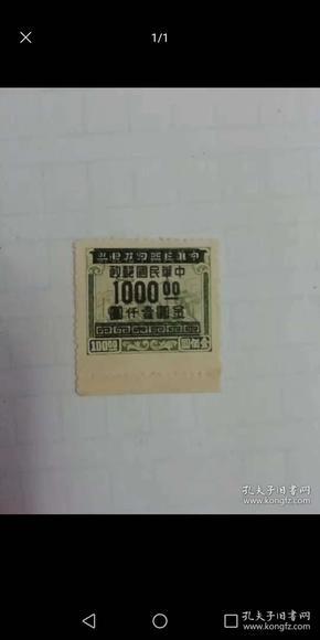 民国——税票改邮政1000元
