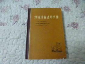 焊接设备选用手册