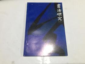 书法研究2004.第1期(总117期)...