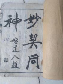 点石斋丛画卷十       一册全