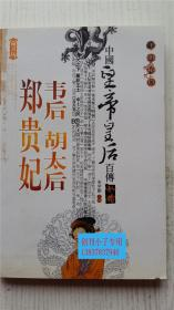 中国皇帝皇后传百传秘极:韦后 胡太后 郑贵妃  朱学勤  主编 远方出版社 9787805957715