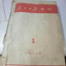 人民日报索引 (1989年1-12月合订本)