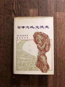 木宫泰彦《日中文化交流史》(布面精装带书衣,商务印书馆1980年一版一印)