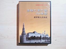 电影光盘(特价)  苏联亡党亡国20年祭(4碟)