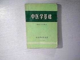 中医学基础(西医学习中医讲义)