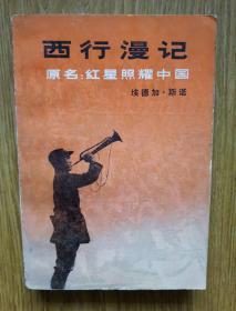 红色经典: 西行漫记(原名: 红星照耀中国)——1980年1版北京1印,丰富的延安历史图片