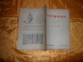 上海中医药杂志1955.7