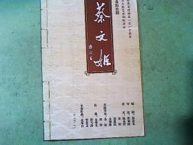 话剧节目单:蔡文姬(北京人艺  于明加。2015)