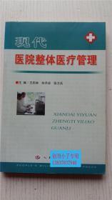 现代医院整体医疗管理 王庆林 向月应 张卫兵 主编 人民军医出版社 9787801944757