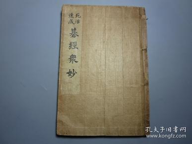日文原版  围棋  死活速成《棋经众妙》1册全   昭和三年(198年)