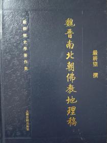 魏晉南北朝佛教地理稿