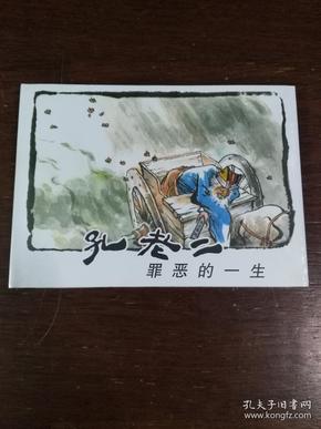 连环画:中国《孔老二罪恶的一生》  32开大精装:孔网独售