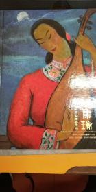 集瑞-中国艺术品专场(2016.11.28)