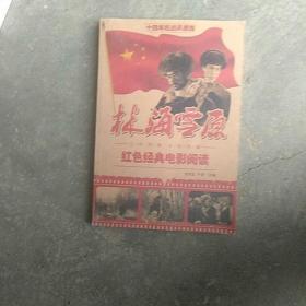 红色电影,林海雪原