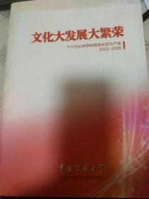 文化大发展大繁荣————十六大以来领导同志谈文化产业(2002-2008)