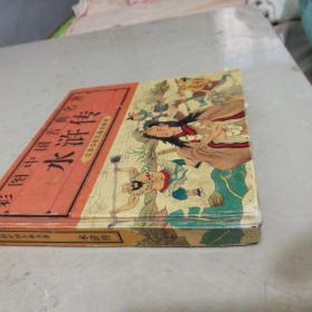 彩图中国古典名著水浒传