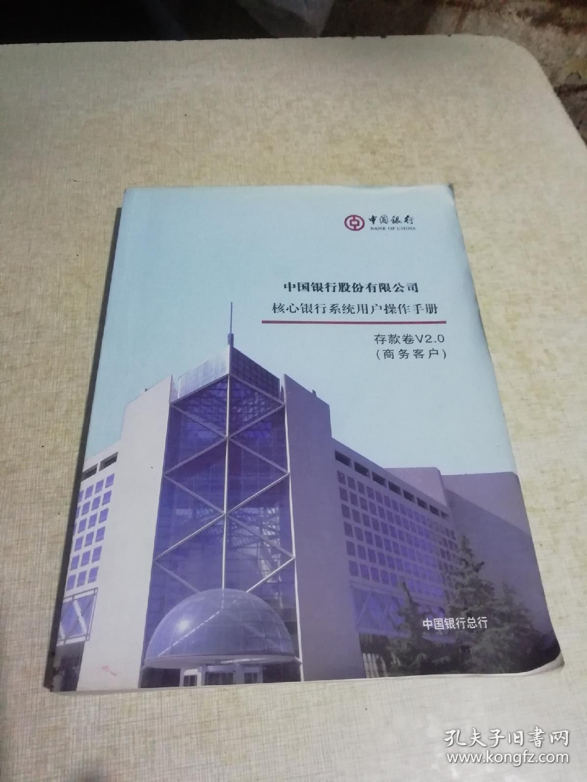 中国银行股份有限公司核心银行系统用户操作手册:存款卷v2.