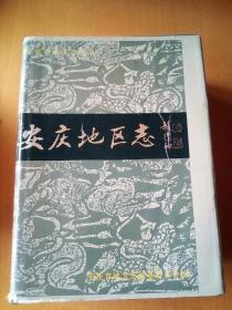 安庆地区志 黄山书社 1995版