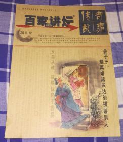 传奇故事 百家讲坛 2011.12(蓝版)九五品 包邮挂