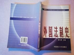 外国法制史(曾尔恕)【实物拍图 扉页有章 有划线笔记】