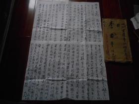 ◇原广东省委书记、省长:刘田夫(1908~2002)毛笔信札一通2页(带信封,51×34cm)