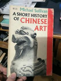 A Short History of Chinese Art 中国艺术简史 (英文本)