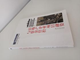 纳税人俱乐部丛书:房地产企业项目融资与资金管控