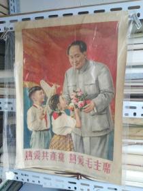 热爱共产党 热爱毛主席 1955年第10次印刷  包老宣传画 货号CC4
