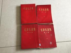 毛泽东选集1--4