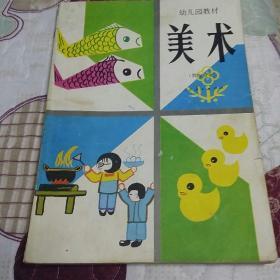 幼儿园教材 美术 (教师用书)