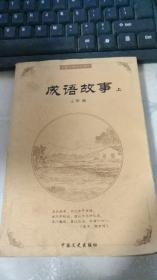 中国古典文化精华--成语故事 上