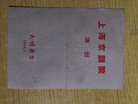 上海京剧院演出(节目单)