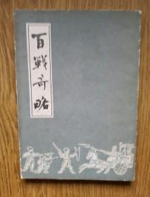 百战奇略 [明]刘基——1982年初版旧书