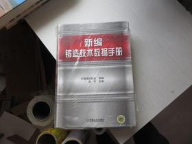 新编铸造技术数据手册 【精装】 未开封