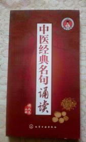 中医经典名句诵读