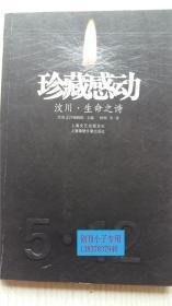 珍藏感动:汶川·生命之诗 《生命之诗》编辑组 主编 上海文艺出版社