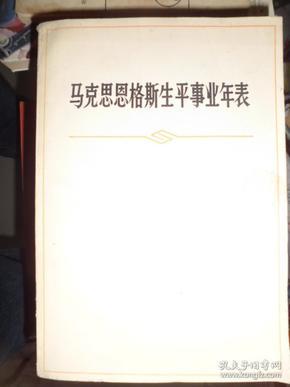 马克思恩格斯生平事业年表(B)