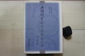 2000年上海古籍16开精装:上海图书馆馆藏家谱提要