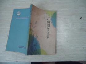 三江两湖传说集