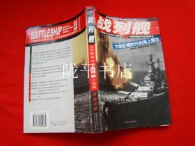 战列舰(世界最著名的战列舰大图典速查手册)