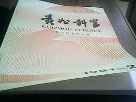 贵州科学1991年NO.2