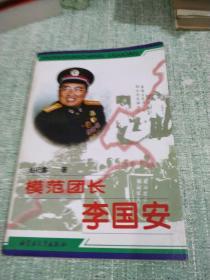 模范团长李国安(签名本)