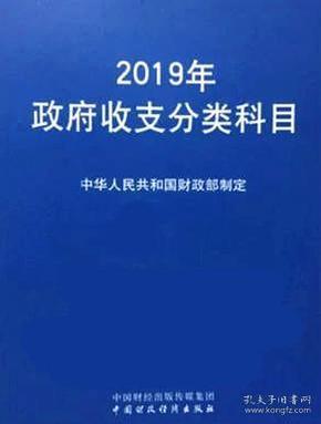 2019支出经济分类科目_2019年部门预算支出经济分类科目