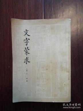 文字蒙求(中华书局影印)